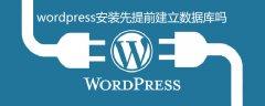 wordpress安装先提前建立数据库吗