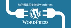 如何看是否安装好wordpress