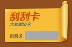 PHP微信刮刮卡
