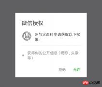 微信小程序取消授权问题:用户拒绝授权了,该怎么处理呢?