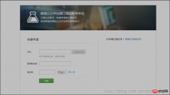 开发微信公众平台测试接口准备工作介绍