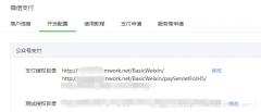 Java微信支付之公众号支付、扫码支付实例