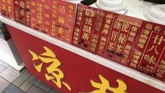 人手一杯奶茶的时代,广东凉茶真的要凉了