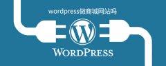 wordpress做商城网站吗