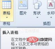 在电脑上使用word制作表格教程