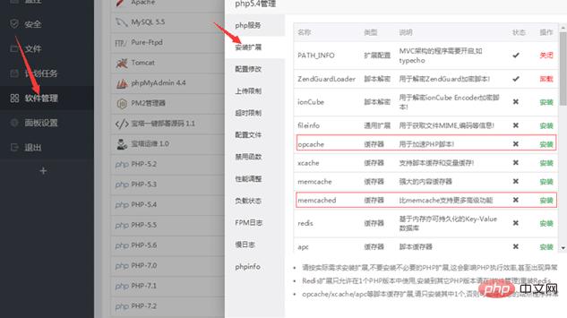 安装 PHP 缓存扩展