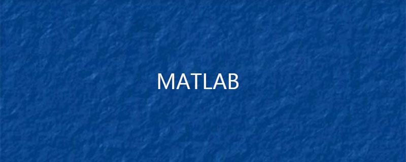 matlab注释多行的方法