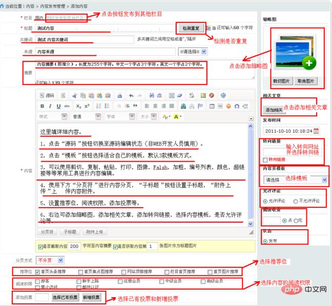phpcms如何添加内容