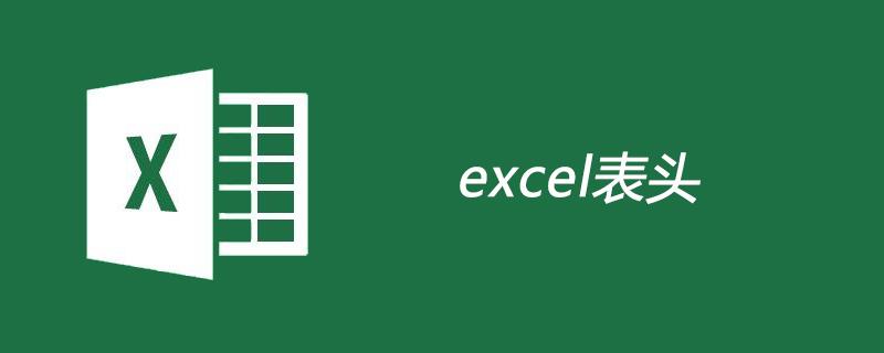 excel表头是什么
