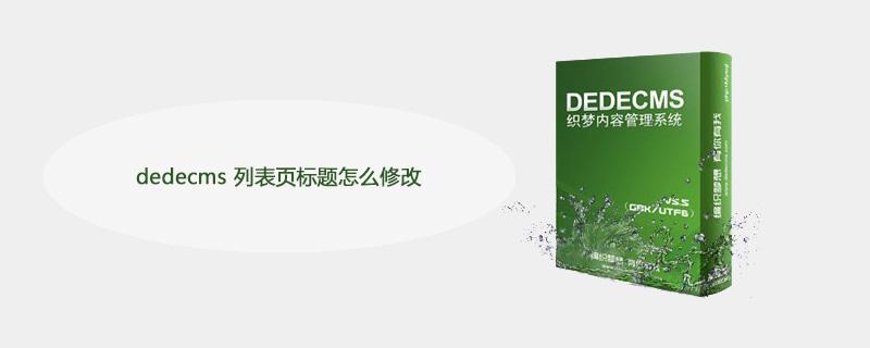 dedecms 列表页标题怎么修改