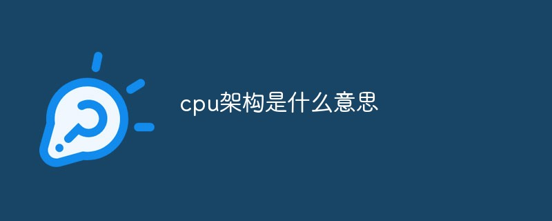 cpu架构是什么意思