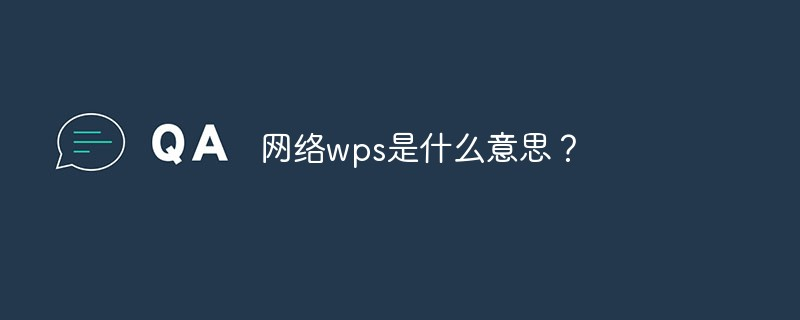 网络wps是什么意思?