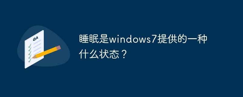 睡眠是windows7提供的一种什么状态?
