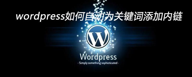 wordpress如何自动为关键词添加内链
