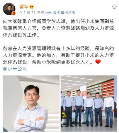彭志斌出任小米副总裁 负责人力资源管理体系建设等工作