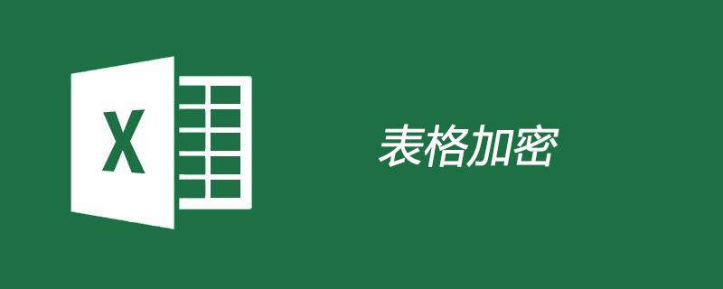 Excel表格如何加密