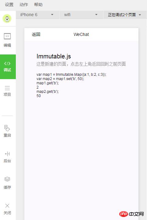 小程序开发使用Immutable.js的代码实例