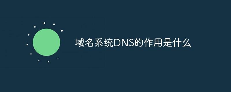 域名系统DNS的作用是什么