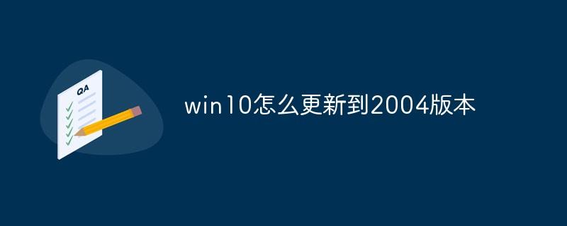 win10怎么更新到2004版本