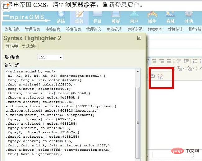 帝国CMS FCKeditor如何添加插件