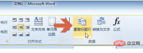 怎么实现word2010的表格的标题行重复功能?