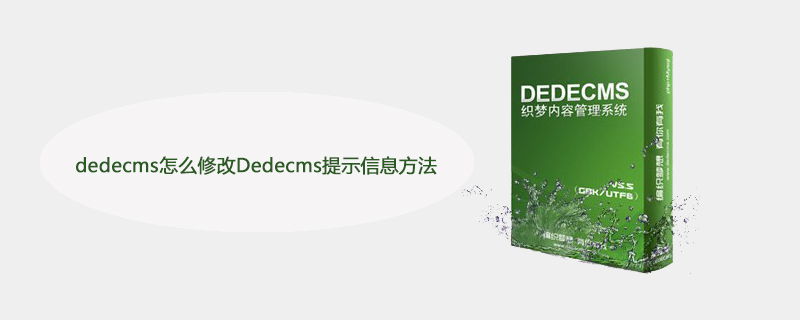 dedecms怎么修改Dedecms提示信息方法