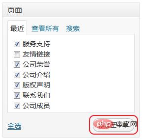 wordpress怎么自定义导航栏