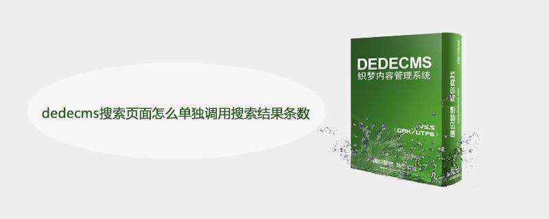 dedecms搜索页面怎么单独调用搜索结果条数