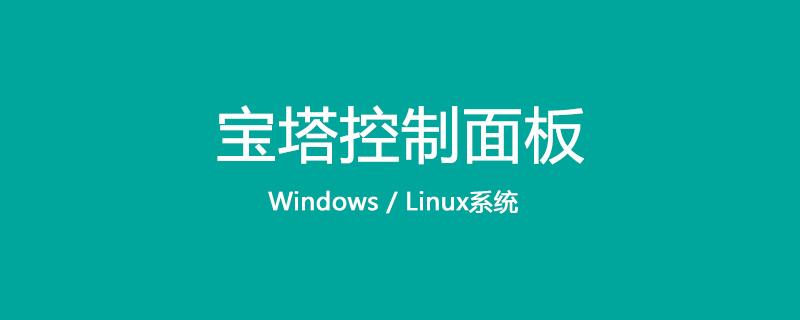 宝塔Linux面板该如何建立FTP?