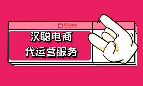 青岛淘宝网店代运营成功因素有哪几点?