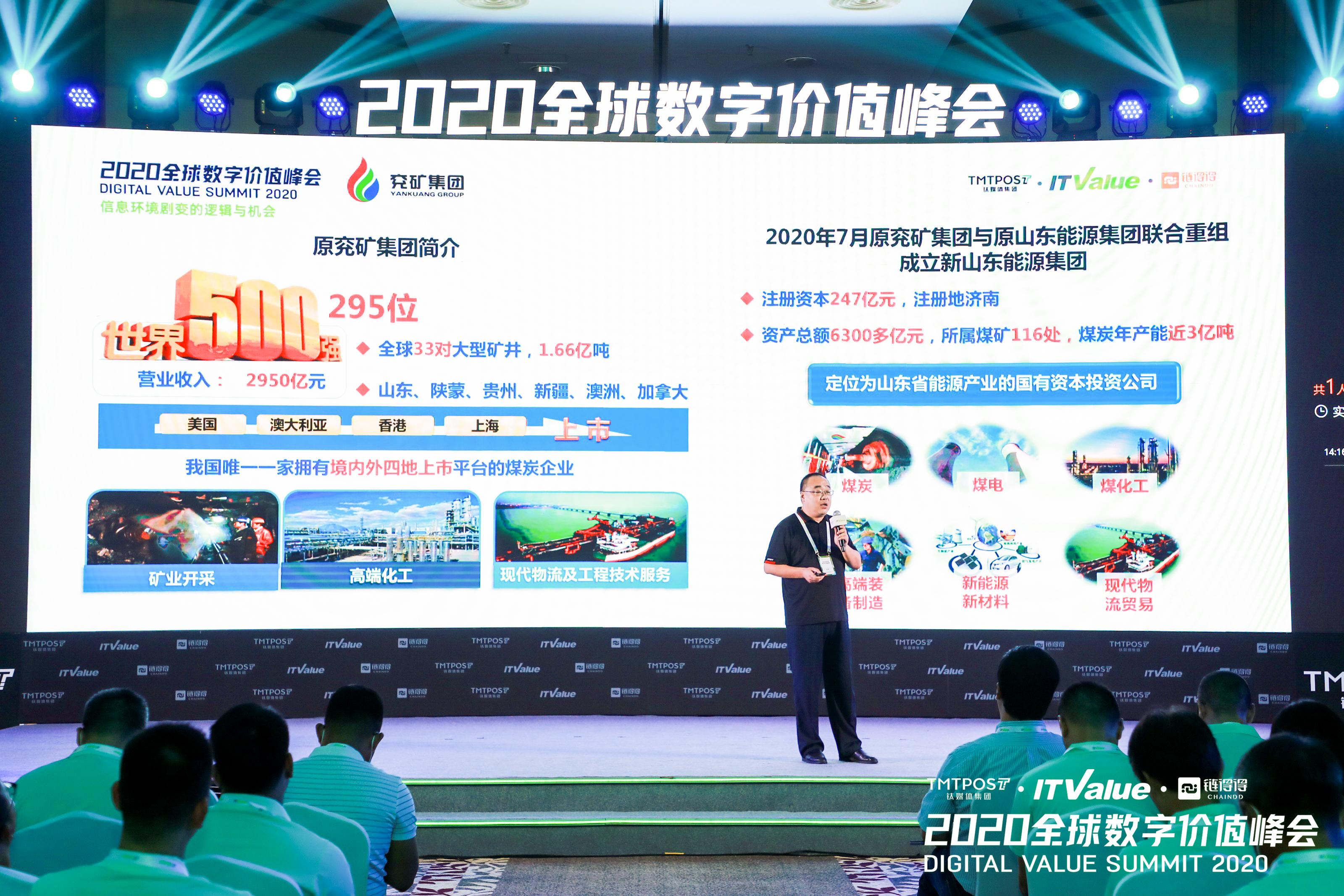 兖矿刘坤:强安全约束条件下,制造行业如何做数字化转型?   2020全球数字价值峰会