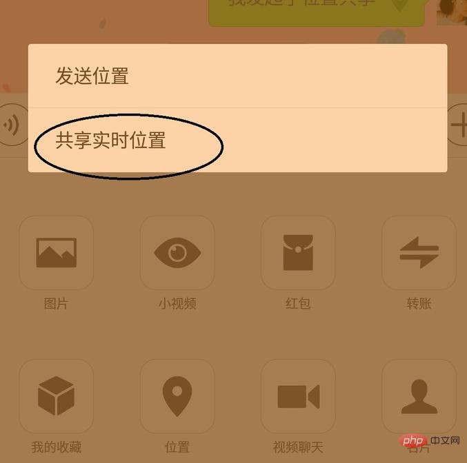 微信中共享实时位置什么意思