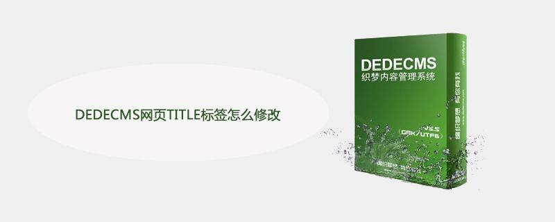 DEDECMS网页TITLE标签怎么修改