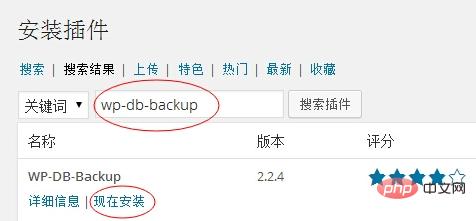 wordpress怎么备份数据库结构