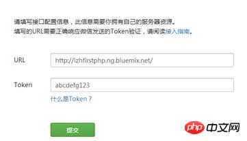 微信开发帐号基于IBM Bluemix的实例详解