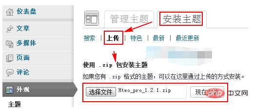 wordpress主题怎么安装(主题安装教程)