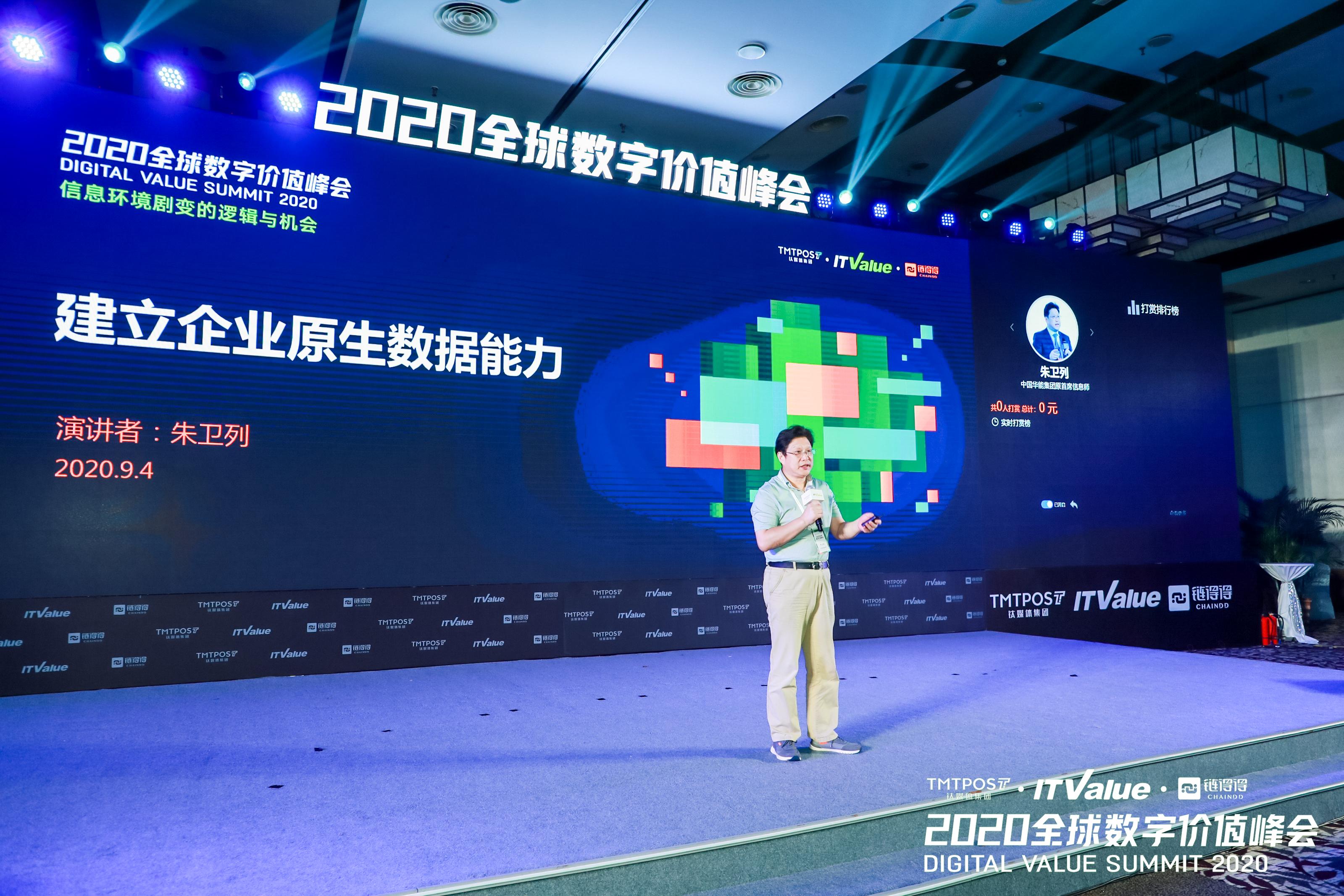 朱卫列:企业原生数据能力提升的意义与方法   2020全球数字价值峰会
