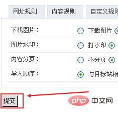 PHPCMS 如何采集文章内容?