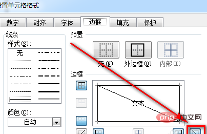excel表格斜线怎么做?