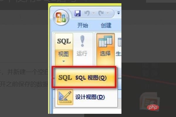 Access怎么使用sql语言?