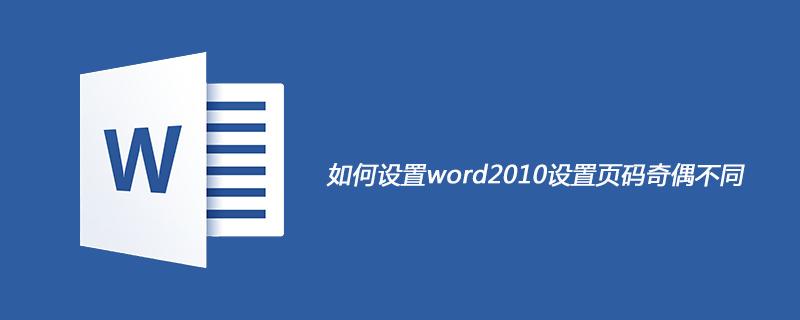 如何设置word2010设置页码奇偶不同
