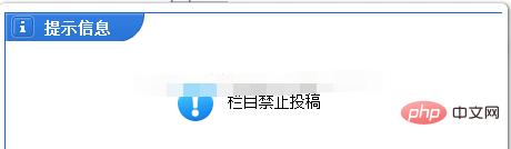 phpcms 前台不能投稿怎么办