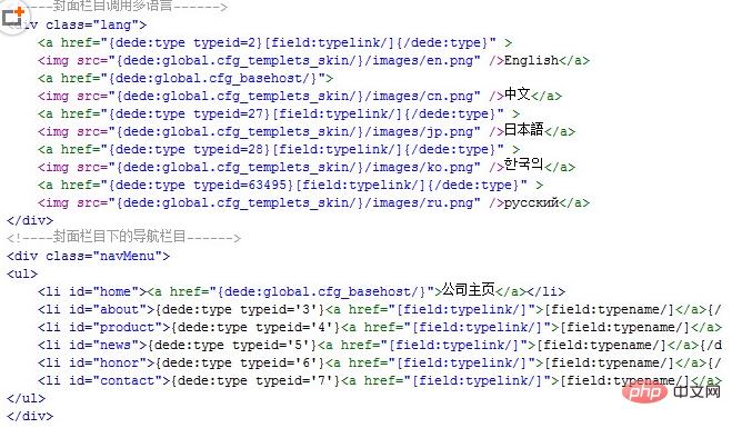 怎么使用织梦cms做多语言的网站