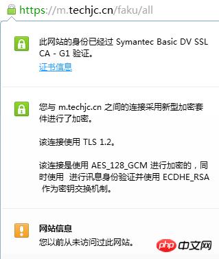 微信小程序开发之详解Nginx的环境配置