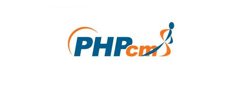 PHPCMS 怎么更改网站名字?