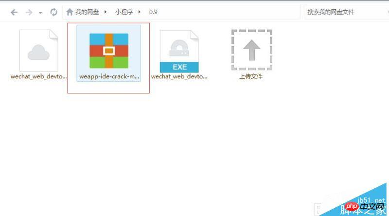 微信小程序的安装图文详解