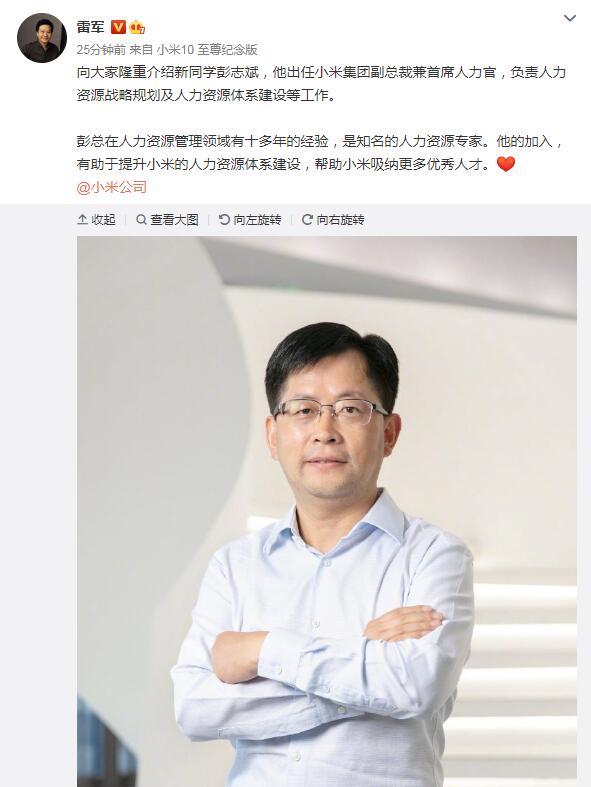 碧桂园原副总裁彭志斌加盟小米 出任小米首席人才官