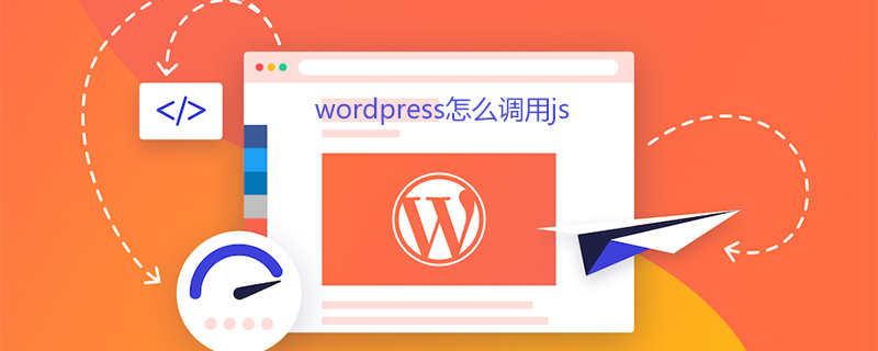 wordpress怎么调用js