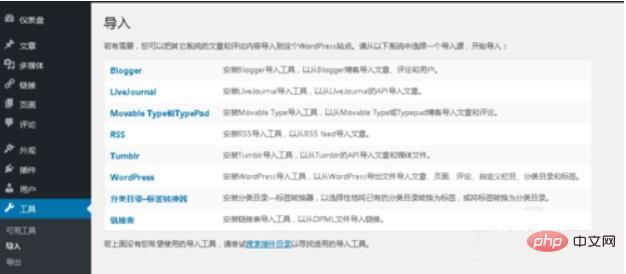 wordpress怎么导出导入网站文件