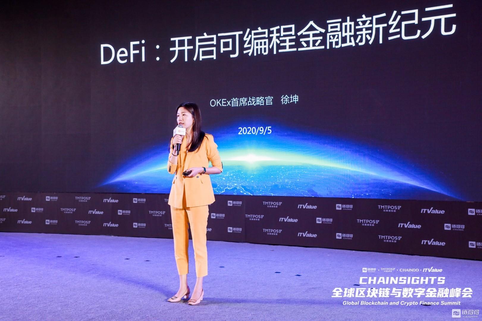 "OKEx首席战略官徐坤:将全面构建""CeFi+DeFi""的复合型加密生态"